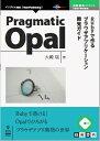 OD>Pragmatic Opal Rubyで作るブラウザアプリケーション開発ガイド (E-Book/Print Book 技術書典SERIES) [ 大崎瑶 ]