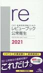 CBT・医師国家試験のためのレビューブック 公衆衛生 2021 [ 国試対策問題編集委員会 ]