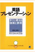 【POD】英語プレゼンテーションすぐに使える技術と表現(CDなしバージョン)