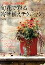 【楽天ブックスならいつでも送料無料】「LOBELIA」上田広樹の旬花で彩る寄せ植えテクニック [ ...