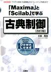 「Maxima」と「Scilab」で学ぶ古典制御改訂版 「ラプラス変換」「伝達関数」から「フィードバック制 (I/O books) [ 川谷亮治 ]