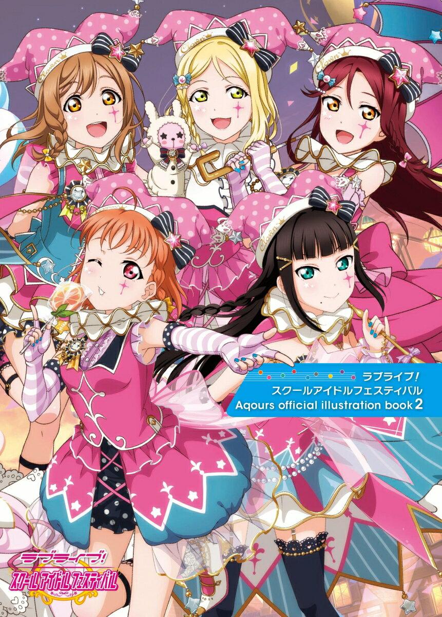 ラブライブ!スクールアイドルフェスティバル Aqours official illustration book2画像