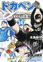 ドカベン プロ野球編(24) (秋田文庫) [ 水島新司 ]の商品画像