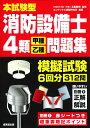 本試験型 消防設備士4類<甲種・乙種>問題集 [ 北里 敏明 ]
