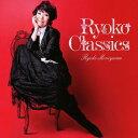 Ryoko Classics [ 森山良子 ]