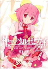 【送料無料】神のみぞ知るセカイ(22)OVA付き限定版 [ 若木民喜 ]