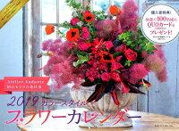 カラースタイル フラワーカレンダー Atelier Andante 田口セツコの花仕事