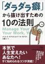 「ダラダラ癖」から抜け出すための10の法則 (日経ビジネス人文庫) [ メリル・E・ダグラス ] - 楽天ブックス