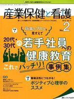 産業保健と看護(vol.11 no.2(201)
