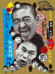 【送料無料】ダウンタウンのガキの使いやあらへんで!!(祝)ダウンタウン生誕50年記念DVD 永久保...