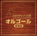 スタジオジブリの歌オルゴール -増補盤ー [ (オルゴール) ]