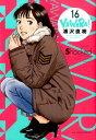 YAWARA!〔完全版〕(16) (ビッグコミックススペシャル) [ ...