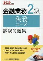 2020年度版 金融業務2級 税務コース試験問題集