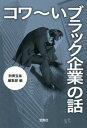 【送料無料】コワ〜いブラック企業の話