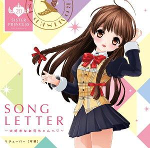 【楽天ブックス限定先着特典】SONG LETTER〜大好きなお兄ちゃんへ〜 (A4クリアファイル付き)