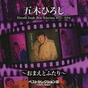 ベストセレクション3(1971〜1994)〜おまえとふたり〜 [ 五木ひろし ]