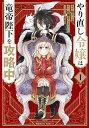 やり直し令嬢は竜帝陛下を攻略中 (1) (角川コミックス・エ