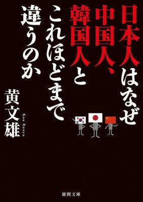 【楽天ブックスならいつでも送料無料】日本人はなぜ中国人、韓国人とこれほどまで違うのか [ 黄...