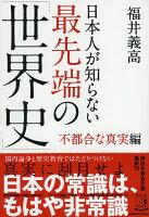 日本人が知らない最先端の「世界史」不都合な真実編