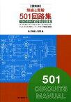 無線と實驗501回路集復刻版 1960年代の真空管名回路集 [ MJ無線と実験編集部 ]