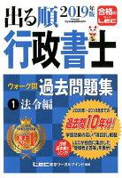 出る順行政書士ウォーク問過去問題集(1 2019年版)