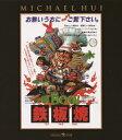 新Mr.BOO!鉄板焼【Blu-ray】 [ サリー・イップ ]