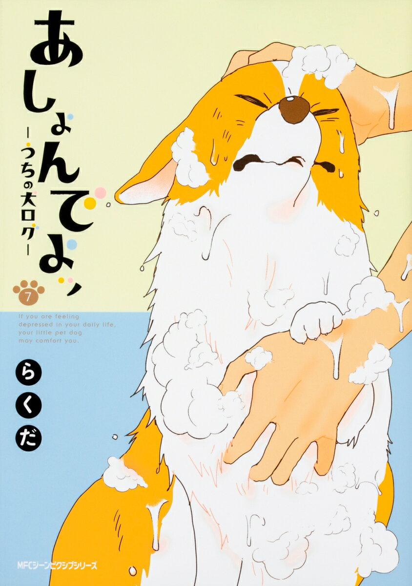 あしょんでよッ 〜うちの犬ログ〜 (7) (ジーンピクシブシリーズ) [ らくだ ]