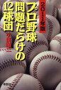 プロ野球問題だらけの12球団(2011年版) [ 小関順二 ]の商品画像