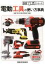電動工具の使い方事典 (DIY工作シリーズ)