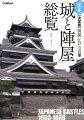 図説江戸三百藩「城と陣屋」総覧