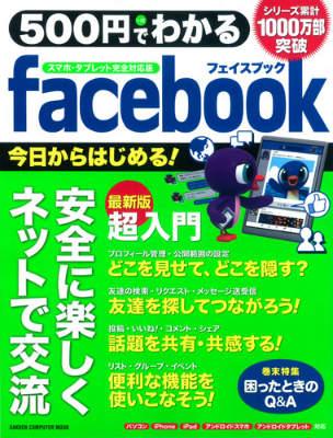500円でわかるフェイスブック ていねいな解説で、安心して使える! (Gakken computer mook)