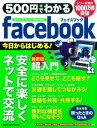 【楽天ブックスならいつでも送料無料】500円でわかるフェイスブック