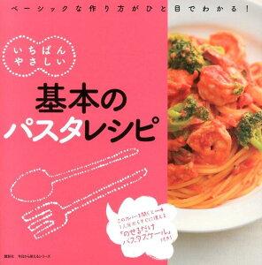 【楽天ブックスならいつでも送料無料】いちばんやさしい基本のパスタレシピ