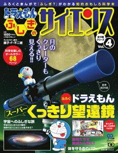 【送料無料】ドラえもん ふしぎのサイエンス(4) 天体望遠鏡 [ 藤子・F・不二雄 ]