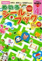 めいろシールブック(4歳)