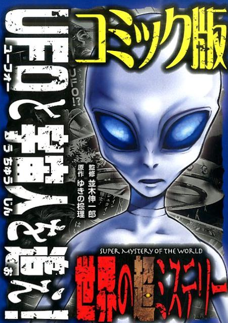 UFOと宇宙人を追え! (コミック版世界の超ミステリー) [ ゆきの棕理 ]