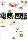 電気の図鑑 (まなびのずかん) [ 理科教育研究会(2013) ]