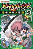 バトル・ブレイブス VS. 恐怖のサメ軍団