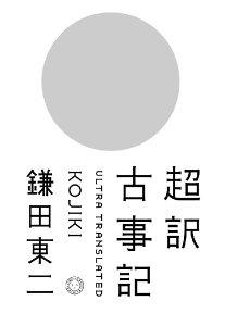 【楽天ブックスならいつでも送料無料】超訳古事記 [ 鎌田東二 ]