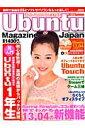 【送料無料】UbuntuMagazineJapan(2013 Summer)