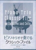 ピアノ・トリオで奏でるクラシック・ファイル