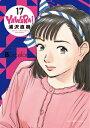 YAWARA! 完全版 17 (ビッグコミックススペシャル) [ 浦沢...