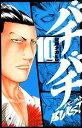 バチバチBURST(10) (少年チャンピオンコミックス) [ 佐藤タカヒロ ]
