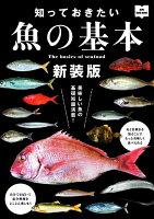 知っておきたい魚の基本新装版