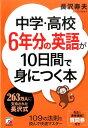 中学・高校6年分の英語が10日間で身につく本 (Asuka business & language book) [ 長沢寿夫 ]