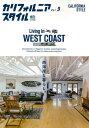 カリフォルニアスタイル(vol.9) 西海岸な暮らし (エイムック)