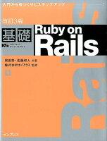 基礎Ruby on Rails改訂3版