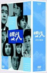 【送料無料】必要のない人 DVD-BOX[3枚組] [ 森光子 ]
