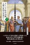 ギリシア哲学30講 人類の原初の思索から(下) 「存在の故郷」を求めて [ 日下部 吉信 ]