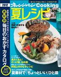 2012夏レシピ
